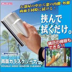 挟んで拭くだけで外側も内側も一気にキレイに!