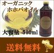 オーガニック 【ホホバオイル】たっぷり 500ml 100%ピュア 最高品質 黄金ホホバオイル Jojoba Oil 100% pure and natural
