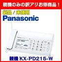 【訳アリ】パナソニック 普通紙 FAX電話機 KX-PD215-W(KX-PD215DL-W)親機のみ 留守録 迷惑対策 おたっくす 送料無料