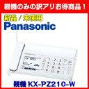 【訳アリ】パナソニック 普通紙 FAX電話機 KX-PZ210-W(KX-PZ210DL-W)親機のみ 留守録 迷惑対策 おたっくす 送料無料