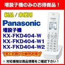 パナソニック Panasonic KX-FKD404-W / KX-FKD404-W1 / KX-FKD404-W2 増設子機 ホワイト [コードレス][KXFKD404W/KXFKD404W1/KXFKD404W2]・・・