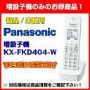 パナソニック Panasonic KX-FKD404-W 増設子機 ホワイト [コードレス][KXFKD404W]