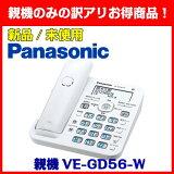 パナソニック VE-GD56-W RU・RU・RU デジタルコードレス電話機 子機なし親機のみ 1.9GHz DECT準拠方式 ホワイト 訳あり特価[VE-GD56DL-W]