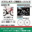 BOMA(ボーマ) ALLUMER-α DURA-ACE-9000 RS010 完成車 ショッキングレッド 【当店限定仕様】