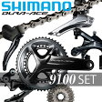 SHIMANO (シマノ) DURA-ACE R9100 コンポセット 【自転車】