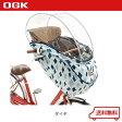 OGK(オージーケー) RCH-003 ダイヤ 前幼児座席用レインカバー 【自転車】