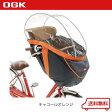 OGK(オージーケー) RCH-003 チャコールオレンジ 前幼児座席用レインカバー 【自転車】