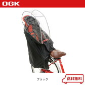 OGK(オージーケー) RCR-003 ブラック 後チャイルドシート用レインカバー 【自転車】