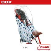 OGK(オージーケー) RCR-003 ダイヤ 後チャイルドシート用レインカバー 【自転車】