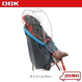 OGK(オージーケー) RCR-003 チャコールブルー 後チャイルドシート用レインカバー 【自転車】