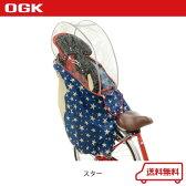 OGK(オージーケー) RCR-003 スター 後チャイルドシート用レインカバー 【自転車】