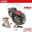 OGK(オージーケー) RCH-003(InRed仕様) 迷彩柄 前幼児座席用レインカバー 【自転車】