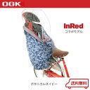 OGK(オージーケー) RCR-003 ハレーロ・キッズ (InRed仕様) ボタニカルネイビー 後チャイルドシート用レインカバー 【自転車】
