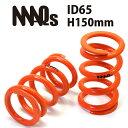 ID65 H150mm 4K〜28K MAQS 2本セット 送料無料 直巻スプリン...