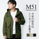 REALCONTENTS M-51 モッズコート メンズ ア