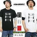 Tシャツ メンズ 半袖 ティーシャツ TEE アスナディスペック アスナ ASNADISPEC XL XXL 2XL 3L 黒 ブラック 白 ホワイト プリント 大きいサイズ B系 ブランド 人気 アメカジ ストリート系 ファッション おしゃれ かっこいい /3045/ asst2226
