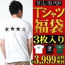 Tシャツ3枚 福袋 2021 Tシャツ メンズ 半袖 トップス クルーネック 丸首 ヘビーオンス 厚 ...
