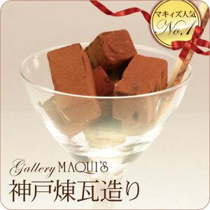 チョコレート セレブスイーツ