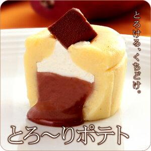 『神戸発』口溶けなめらか!とろ?りポテト(5個入り)(高級チョコレート入り)【ギフト】【友チョコ・自分買いに♪】