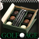 【GOLF AGE】チョコドリ(S)【父の日】【お父さんに♪】ゴルフコンペに!ゴルフボール型チョコレート ゴルフクラブ型マドラー付き バレンタイン チョコレート 義理チョコ