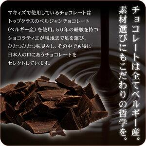 チョコドリ(S)