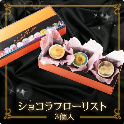 見て楽しい、食べておいしい♪お花のチョコレートショコラ フローリスト 【3個入】【友チョコ・...