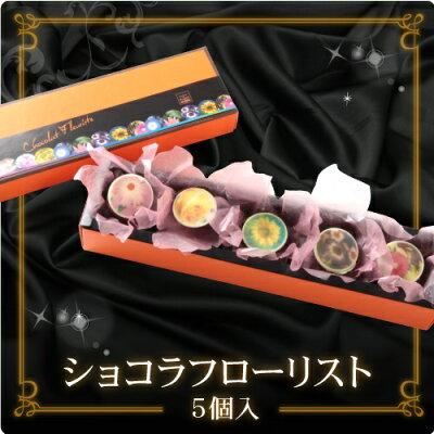 見て楽しい、食べておいしい♪お花のチョコレートショコラ フローリスト 【5個入】【友チョコ・...