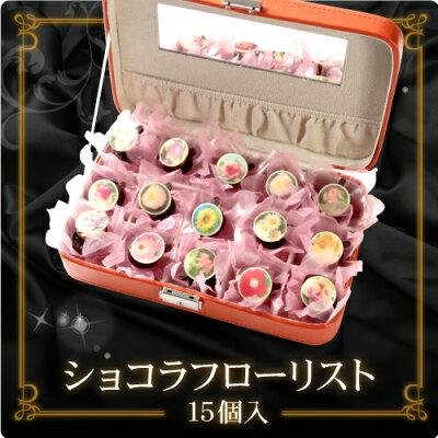 かわいいお花のプリントチョコがたくさん入った、おしゃれなチョコレート。宝石箱のようなお箱...