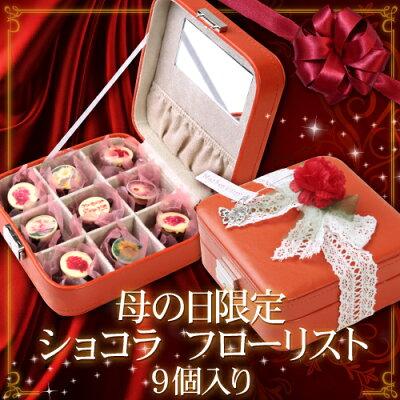 見て楽しい、食べておいしい♪お花のチョコレート【母の日バージョン】ショコラ フローリスト ...