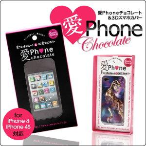 愛Phone(アイフォンカバー付き)チョコレート&3Dスマホカバー【送料無料】愛Phone(アイフォン...