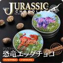 NEW!ジュラシックショコラ 恐竜エッグチョコ(ティラノサウルス/トリケラトプス)【バレンタインギフト】【お子様に人気♪】