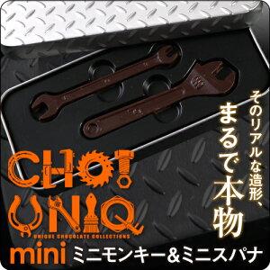 食べるのが勿体ないくらい精巧に作られたチョコレートCHO!UNIQ mini ミニモンキー&ミニスパナ...