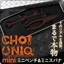 食べるのが勿体ないくらい精巧に作られたチョコレートCHO!UNIQ mini ミニペンチ&ミニスパナ【...