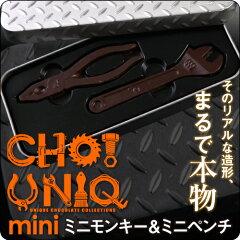 食べるのが勿体ないくらい精巧に作られたチョコレートCHO!UNIQ mini ミニモンキー&ミニペンチ...