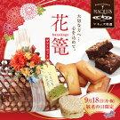 【敬老の日】花篭ギフトセット(送料無料)