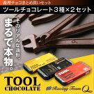 人気の工具チョコツールチョコレート3種×2セット合計6つセット【義理チョコに♪】