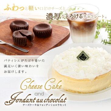 【送料無料】スフレチーズ&フォンダンショコラセット 濃厚 ふんわり チーズ