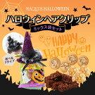 ハロウィンヘアクリップミックス袋セット/ハロウィン/スイーツ/チョコレート/セット/ギフト/恐竜チョコ