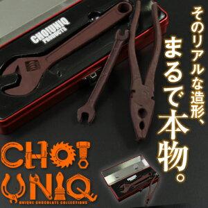 CHO!UNIQシリーズ(工具セット)CHO!UNIQ 工具セット(ツールボックス)工具チョコ