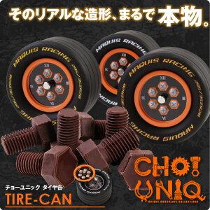 CHO!UNIQ タイヤ缶(ツールボックス)工具チョコ