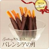 バレンシアの月【オレンジピールチョコレート オランジェット】【5400以上購入で送料無料】
