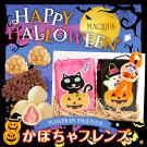 かぼちゃフレンズ/ハロウィン/スイーツ/チョコレート/セット/ギフト/恐竜チョコ