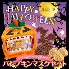 パンプキンマスクセット/ハロウィン/スイーツ/チョコレート/セット/ギフト/恐竜チョコ