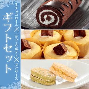 チョコロールギフトセット チョコレート