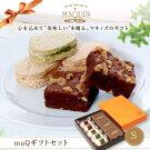 【送料込】【ギフト】最高級チョコレート使用!チョコレート専門店のチョコレートブラウニーとダクワーズのセットmaQギフトSお中元に最適ギフトやプレゼントにも
