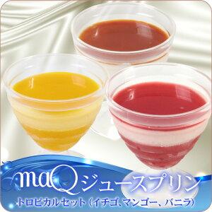いろんな楽しみ方ができ、ギフトにもピッタリの美しいジュースプリンです!【新感覚スイーツ】...