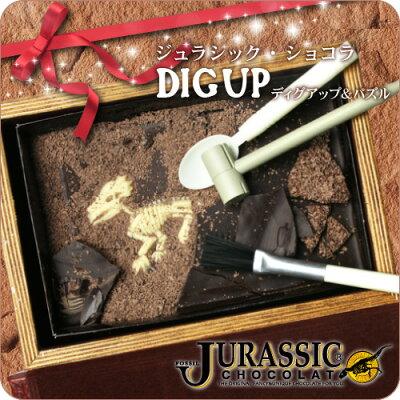 楽しさ無限大♪さらに最高級のチョコレートを使用!表面の土と岩を取り除くと…お子様と一緒に...
