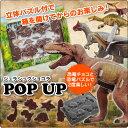 【恐竜】楽しむチョコ♪ジュラシックショコラ ポップアップ(チョコレート)ミルクチョコレート【お…