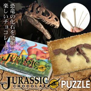 【恐竜】【最高級チョコレート使用】楽しむチョコ♪ジュラシックショコラ パズル(チョコレート)【…