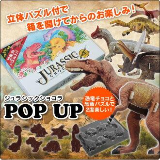 Enjoy chocolate! popup Jurassic Chocolat (chocolate) milk chocolate
